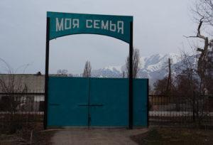 Das Tor zum Kinderheim. (Bilder. zvg)